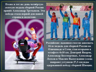 Позже в тот же день четвёртую золотую медаль сборной России принёс Александр