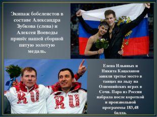 Экипаж бобслеистов в составе Александра Зубкова (слева) и Алексея Воеводы при