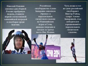 Николай Олюнин завоевал для сборной России серебряную медаль, ставшую первой