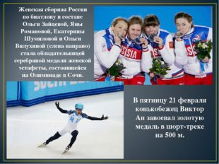 Женская сборная России побиатлону всоставе Ольги Зайцевой, Яны Романовой, Е