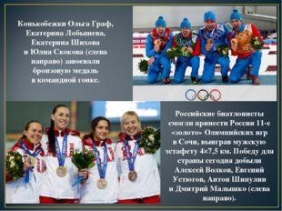 Конькобежки Ольга Граф, Екатерина Лобышева, Екатерина Шихова иЮлия Скокова (