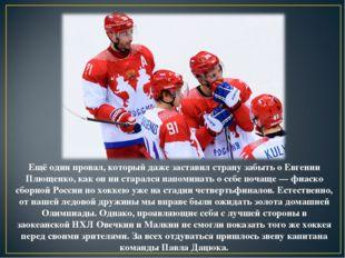 Ещё один провал, который даже заставил страну забыть о Евгении Плющенко, как