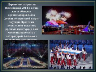 Церемония закрытия Олимпиады-2014 в Сочи, как и обещали организаторы, была до