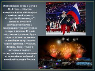 Олимпийские игры в Сочи в 2014 году – событие, которого ждали миллиарды людей