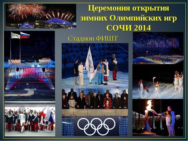 Церемония открытия зимних Олимпийских игр СОЧИ 2014 Стадион ФИШТ