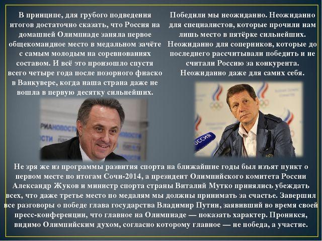 В принципе, для грубого подведения итогов достаточно сказать, что Россия на д...