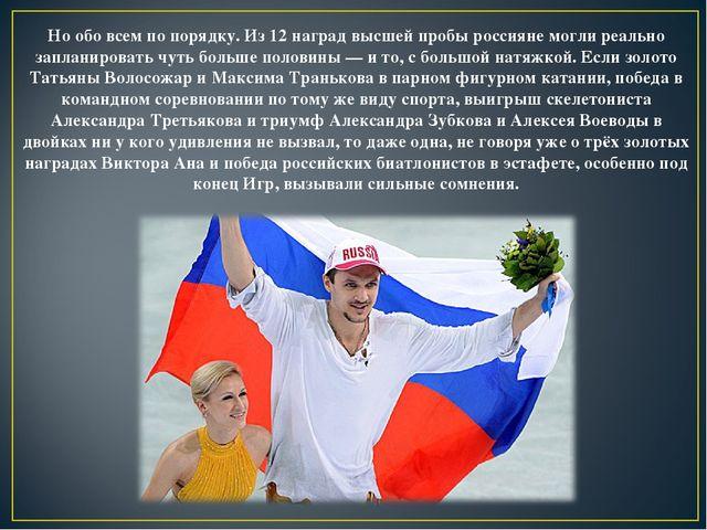 Но обо всем по порядку. Из 12 наград высшей пробы россияне могли реально запл...