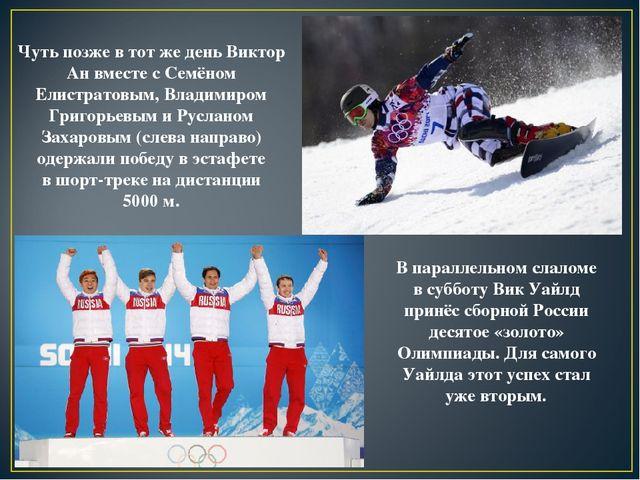 Чуть позже втотже день Виктор Анвместе сСемёном Елистратовым, Владимиром...