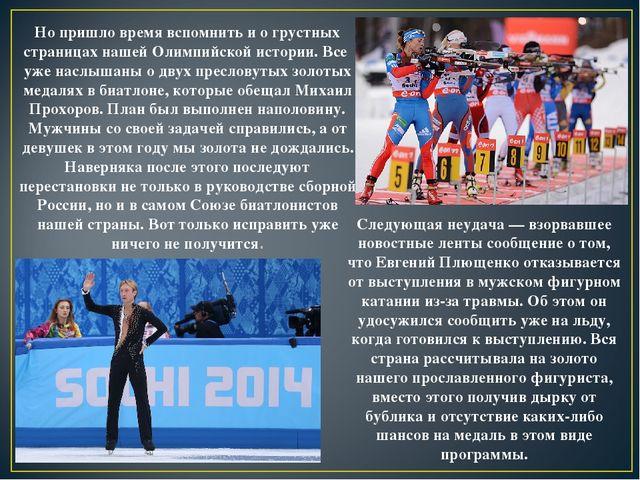 Но пришло время вспомнить и о грустных страницах нашей Олимпийской истории. В...