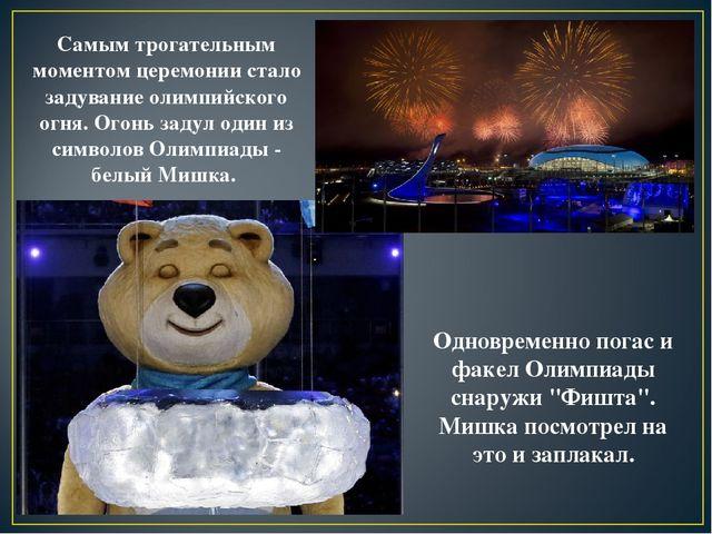 Самым трогательным моментом церемонии стало задувание олимпийского огня. Огон...