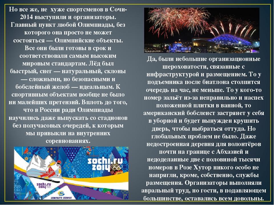 Но все же, не хуже спортсменов в Сочи-2014 выступили и организаторы. Главный...