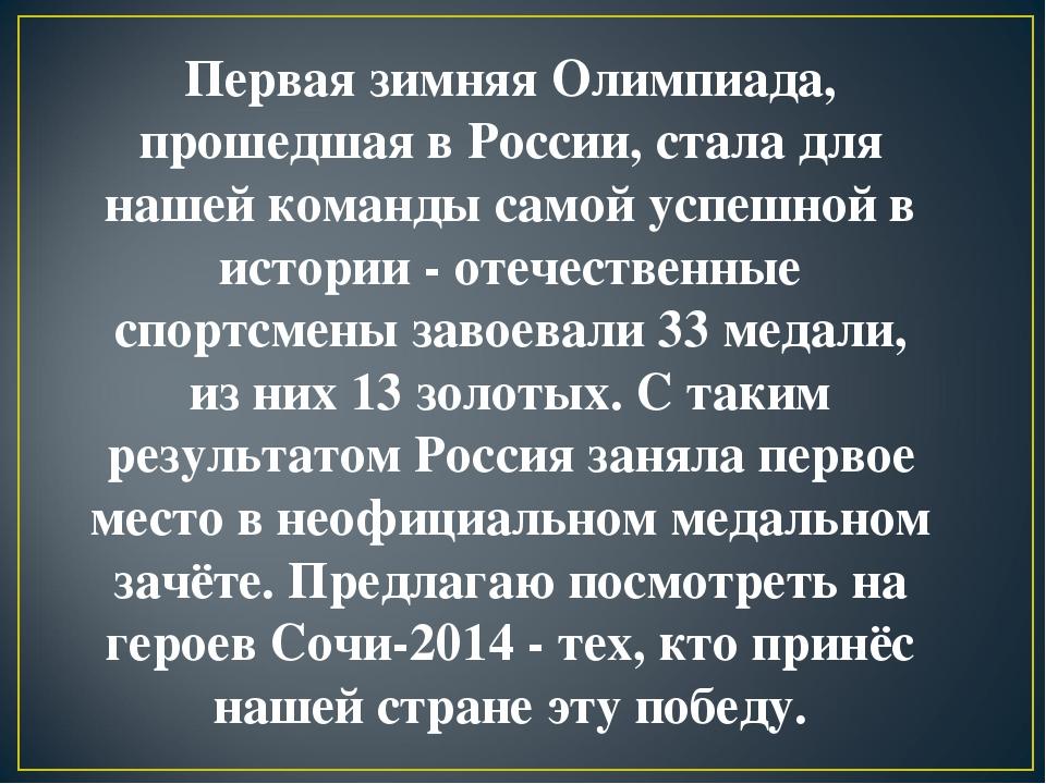 Первая зимняя Олимпиада, прошедшая в России, стала для нашей команды самой ус...