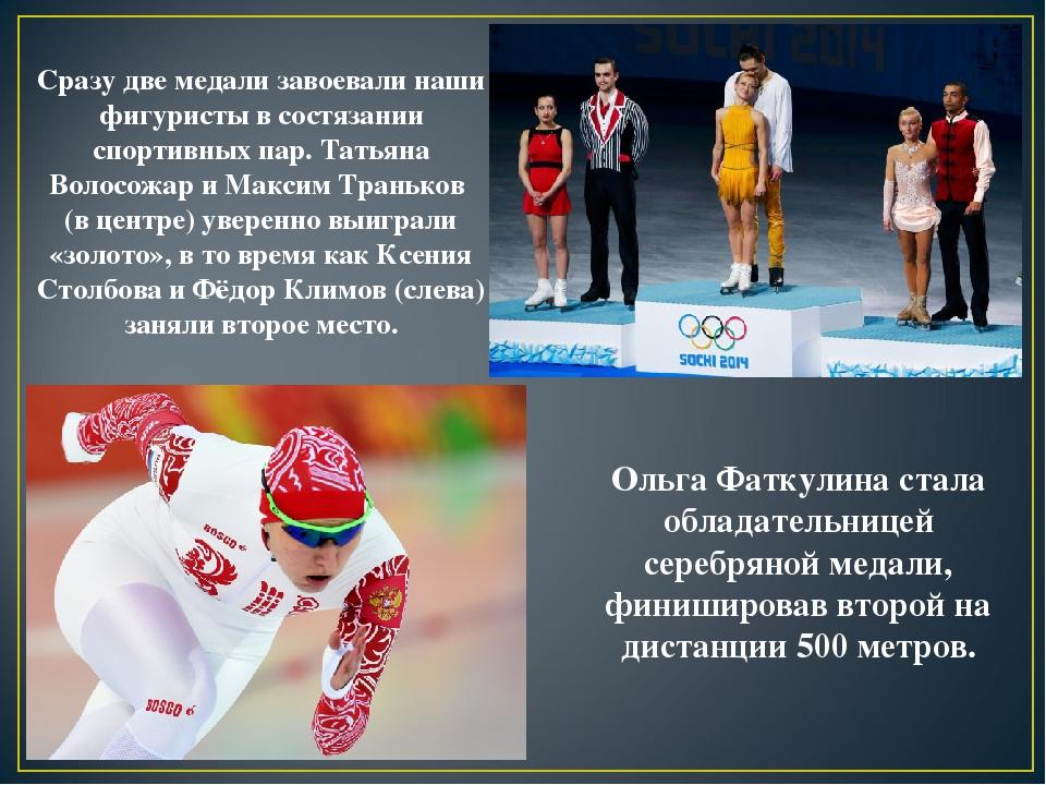 Ольга Фаткулина стала обладательницей серебряной медали, финишировав второй н...