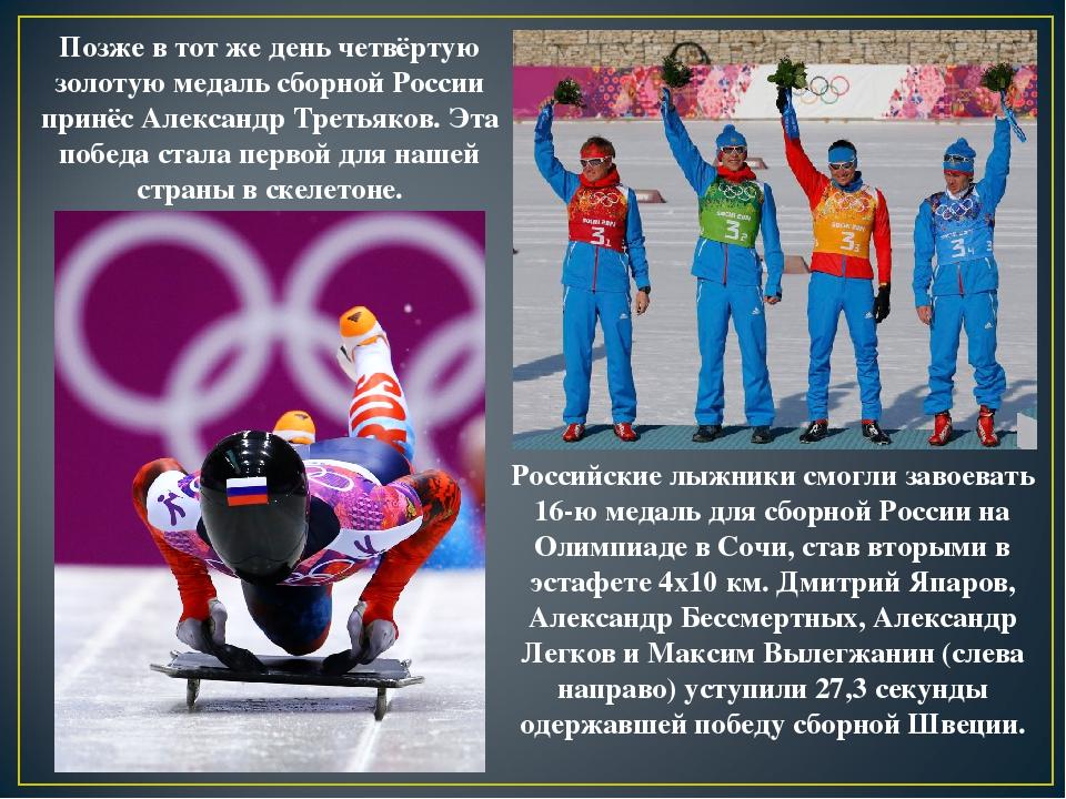 Позже в тот же день четвёртую золотую медаль сборной России принёс Александр...