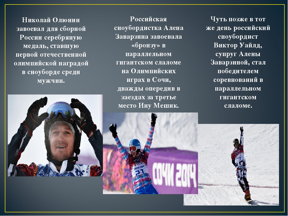 Николай Олюнин завоевал для сборной России серебряную медаль, ставшую первой...