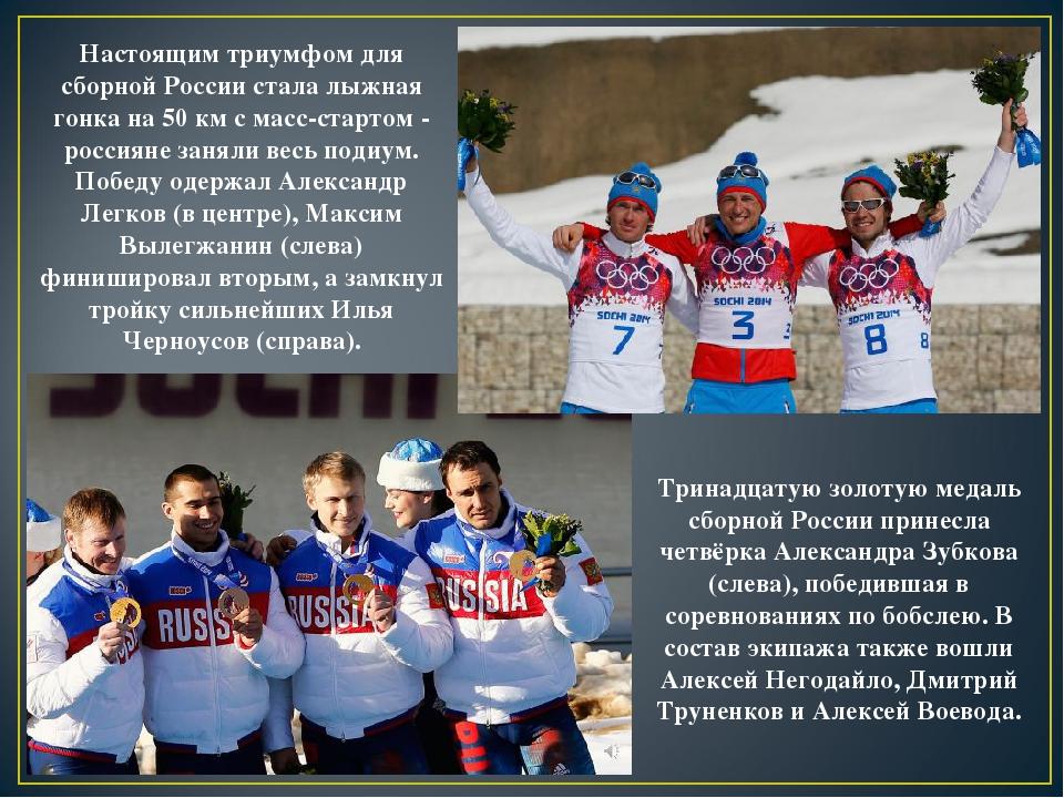 Настоящим триумфом для сборной России стала лыжная гонка на 50 км с масс-стар...