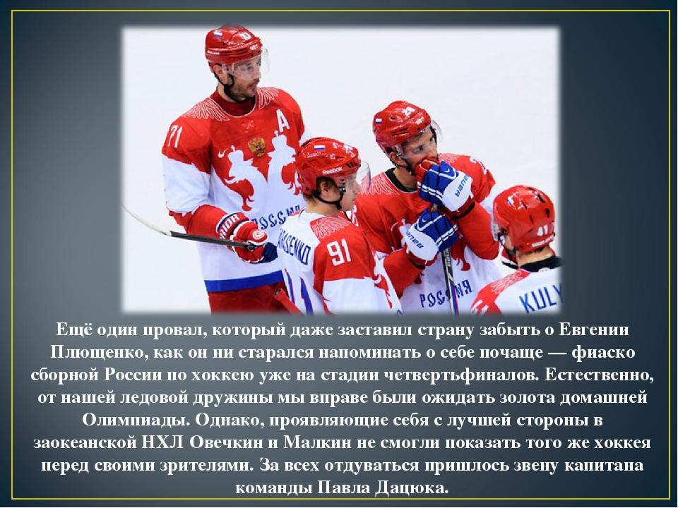 Ещё один провал, который даже заставил страну забыть о Евгении Плющенко, как...