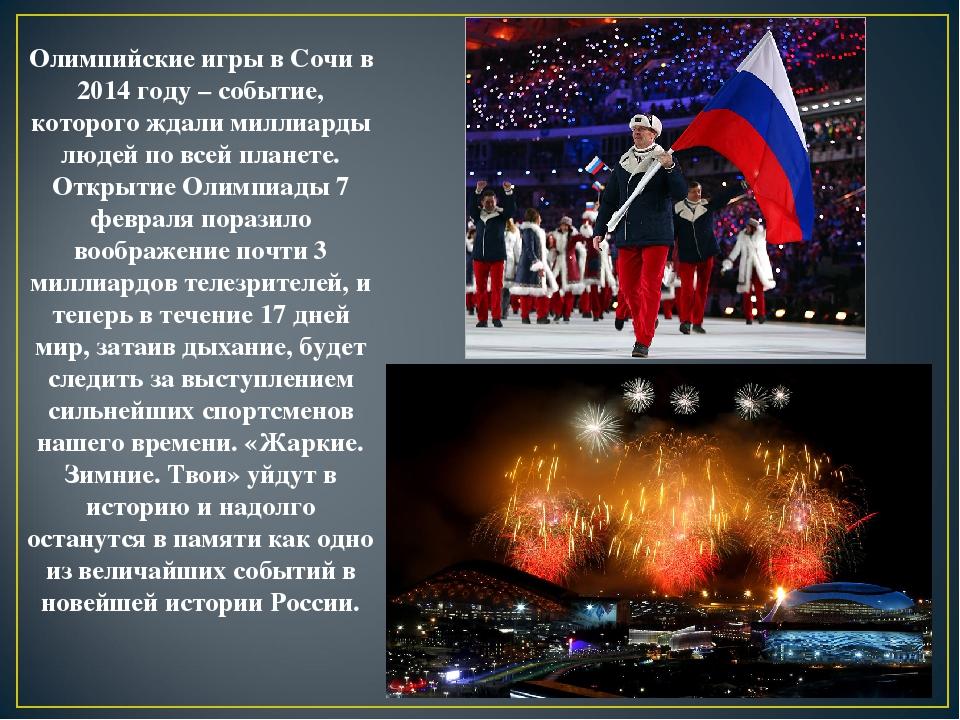 Олимпийские игры в Сочи в 2014 году – событие, которого ждали миллиарды людей...