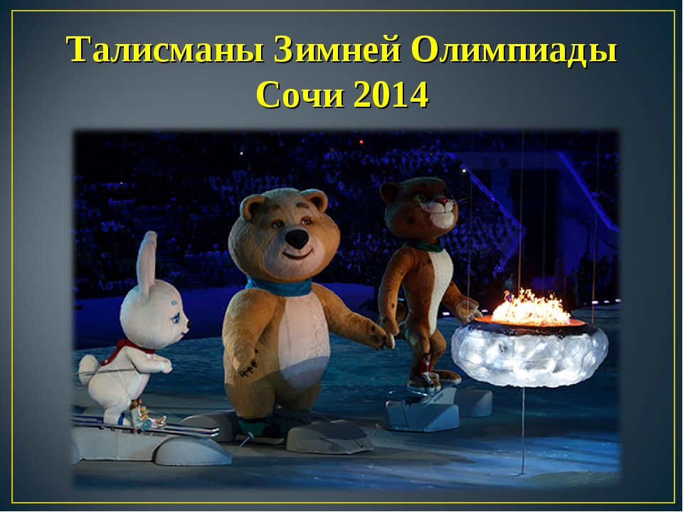 Талисманы Зимней Олимпиады Сочи 2014