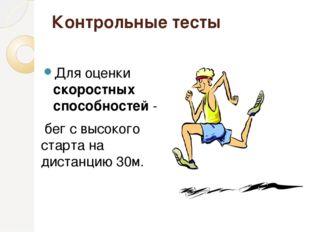 Контрольные тесты Для оценки скоростных способностей - бег с высокого старта