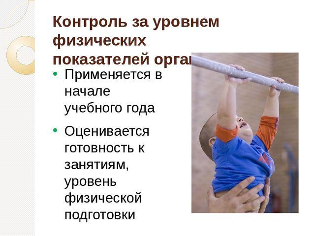 Контроль за уровнем физических показателей организма Применяется в начале уче...
