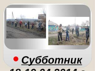 Субботник 18-19.04.2014 г.  Уборка по улице Октябрьской революции села Воло