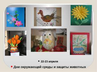 22-23 апреля Дни окружающей среды и защиты животных