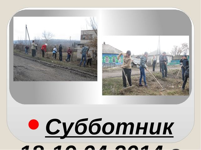 Субботник 18-19.04.2014 г.  Уборка по улице Октябрьской революции села Воло...