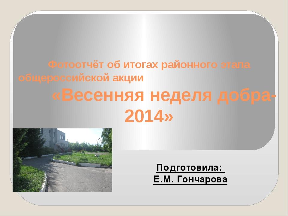 Фотоотчёт об итогах районного этапа общероссийской акции «Весенняя неделя до...