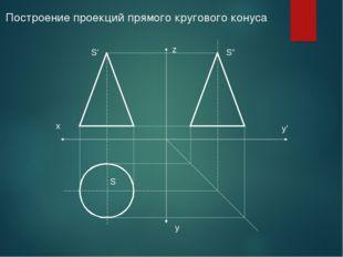"""х у у' z S' S S"""" Построение проекций прямого кругового конуса"""