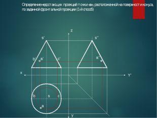 Определение недостающих проекций точки «а», расположенной на поверхности кону