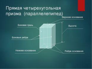 Прямая четырехугольная призма (параллелепипед) Верхнее основание Нижнее основ