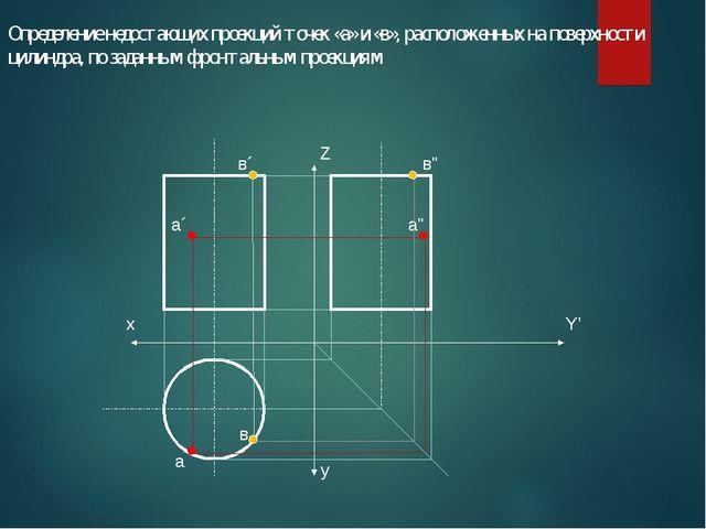 Определение недостающих проекций точек «а» и «в», расположенных на поверхност...