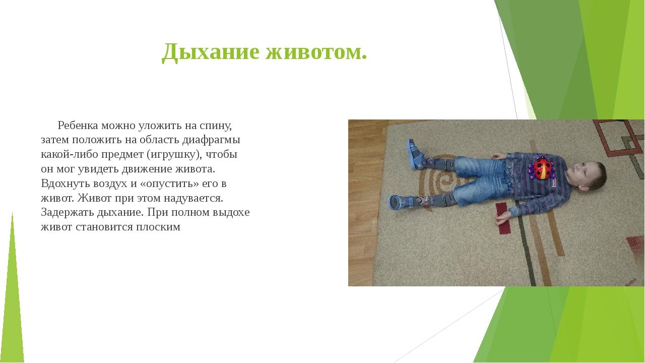 Дыхание животом. Ребенка можно уложить на спину, затем положить на область д...