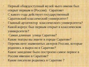 Первый общедоступный музей чьего имени был открыт первым в (России). Саратове