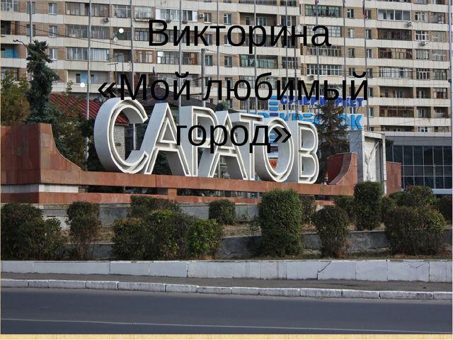 Викторина «Мой любимый город»