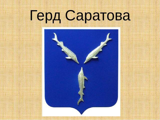Герд Саратова