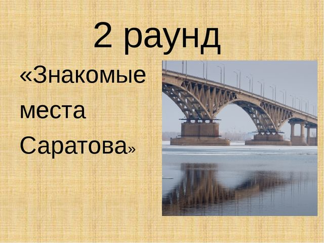 2 раунд «Знакомые места Саратова»