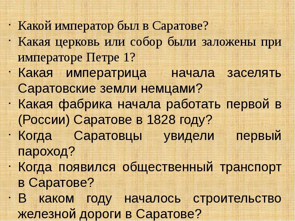 Какой император был в Саратове? Какая церковь или собор были заложены при имп...
