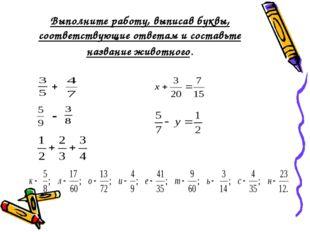 Выполните работу, выписав буквы, соответствующие ответам и составьте название