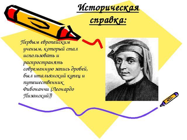 Историческая справка: Первым европейским ученым, который стал использовать и...