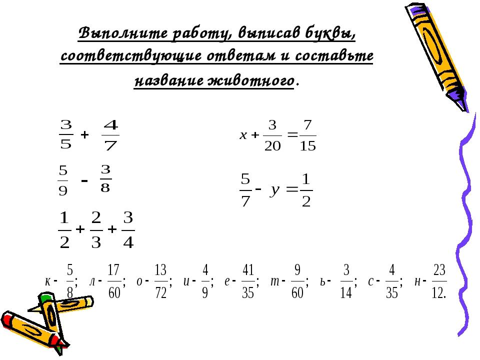Выполните работу, выписав буквы, соответствующие ответам и составьте название...