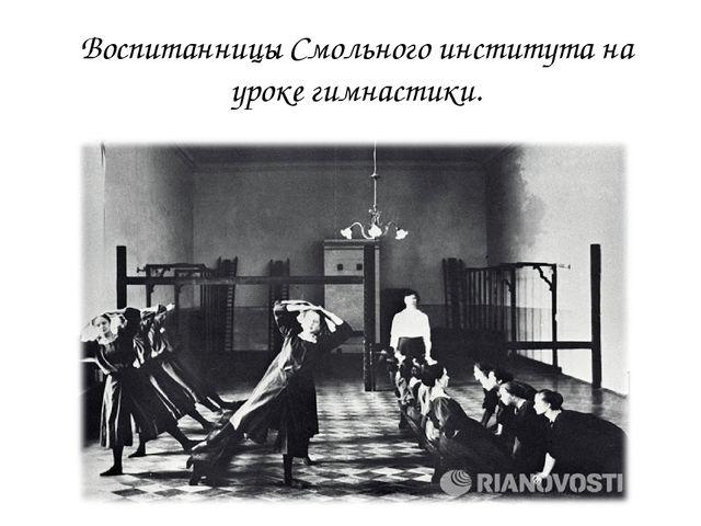 ВоспитанницыСмольногоинститута на уроке гимнастики.
