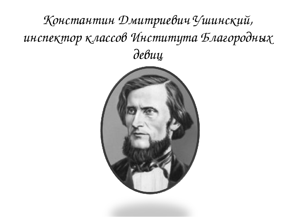 Константин Дмитриевич Ушинский, инспектор классов Института Благородных девиц