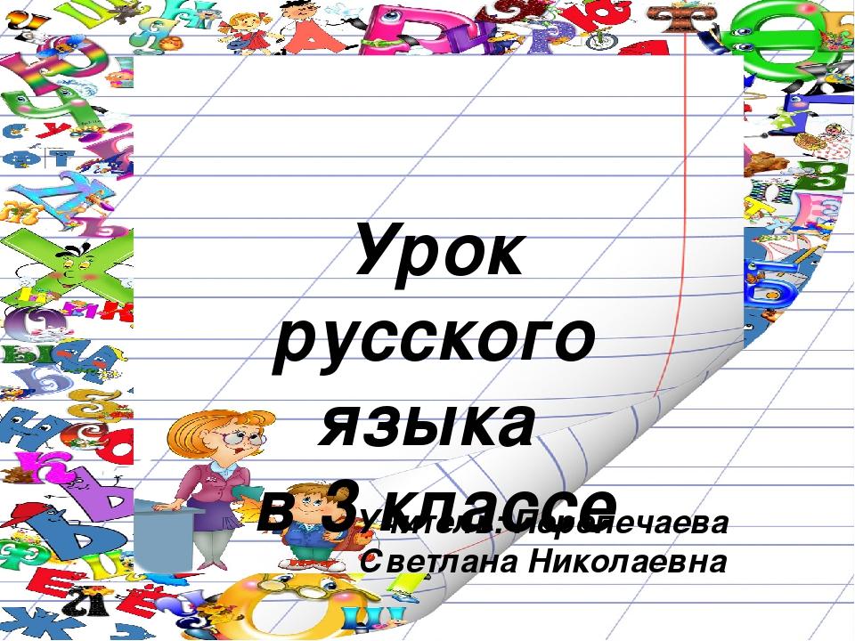 Урок русского языка в 3 классе Учитель: Перепечаева Светлана Николаевна