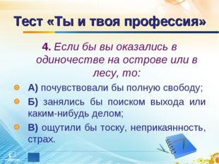 Тест «Ты и твоя профессия» 4. Если бы вы оказались в одиночестве на острове и