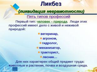 Ликбез (ликвидация неграмотности) Пять типов профессий Первый тип: человек
