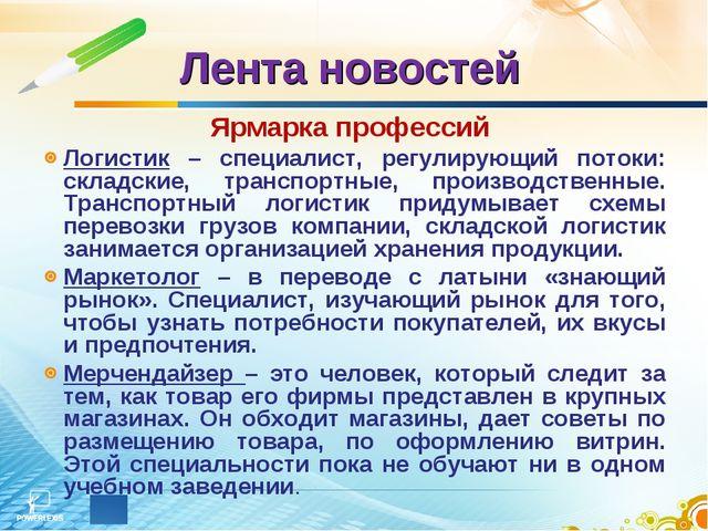 Лента новостей Ярмарка профессий Логистик – специалист, регулирующий потоки:...