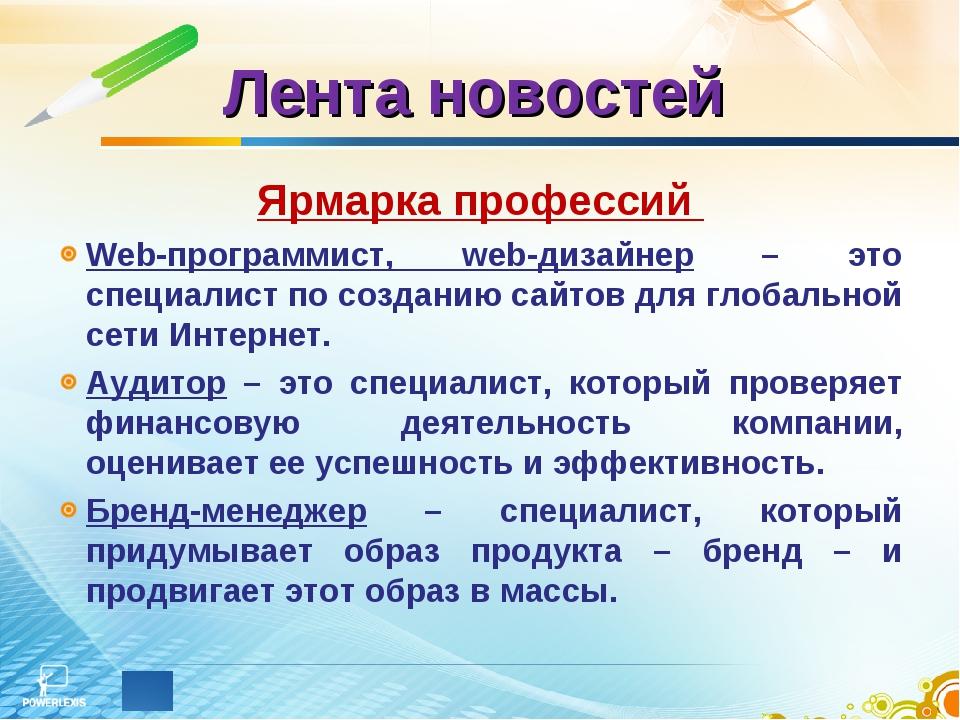Лента новостей Ярмарка профессий Web-программист, web-дизайнер – это специали...