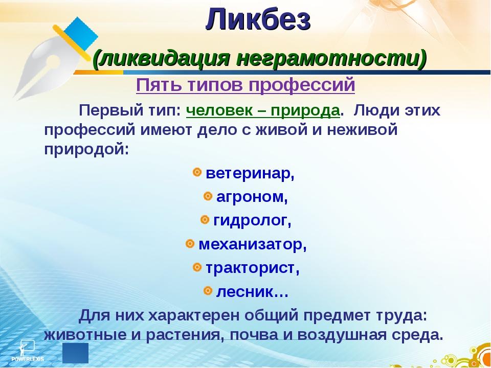 Ликбез (ликвидация неграмотности) Пять типов профессий Первый тип: человек...